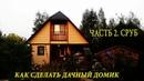 Дачный домик своими руками Схемы Ч2 СРУБ