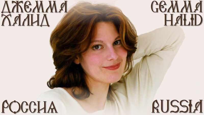 Jamuna (Gemma Halid) - Russia. Джемма Халид