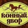 """Катание на лошадях в Красноярске. """"Конный Двор"""""""