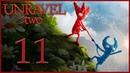Unravel 2 Кооператив You keep me hangin` on Испытание 6 11 PC