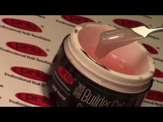 UV/LED Gel Crystal Pink PNB | Низкотемпературный однофазный гель от PNB