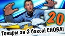 20 ВЕЩЕЙ С АЛИЭКСПРЕСС!