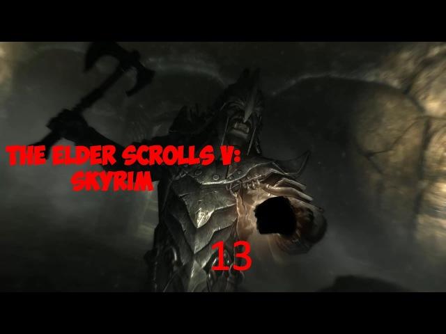 The Elder Scrolls V Skyrim. Рагнвальд и Утёсная пещера.