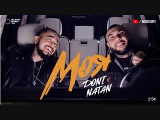 Doni feat. Natan - Моя ft.&.и | #vqmusic