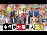 ame ta-lk (2018.02.11) - 2HSP Part 2 Kotoshi ga Daiji Geinin 2018 (Current Popular Comedians) (