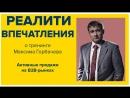 Отзыв Андрея Блинова о программе Активные продажи на B2B-рынках.