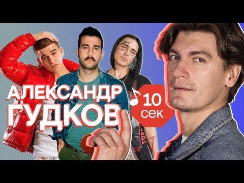 Узнать за 10 секунд | АЛЕКСАНДР ГУДКОВ угадывает хиты Урганта, Feduk, Пошлой Молли и еще 32 трека