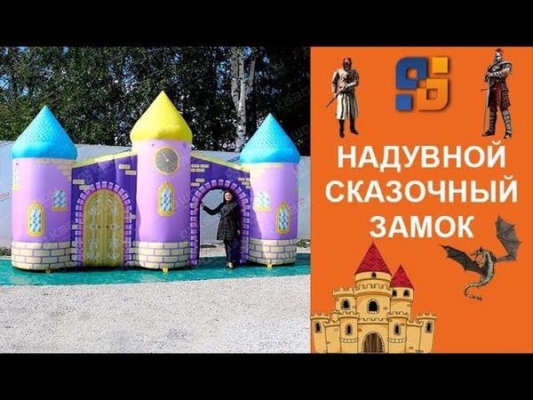 Надувная декорация для сцены Замок с аркой и воротами