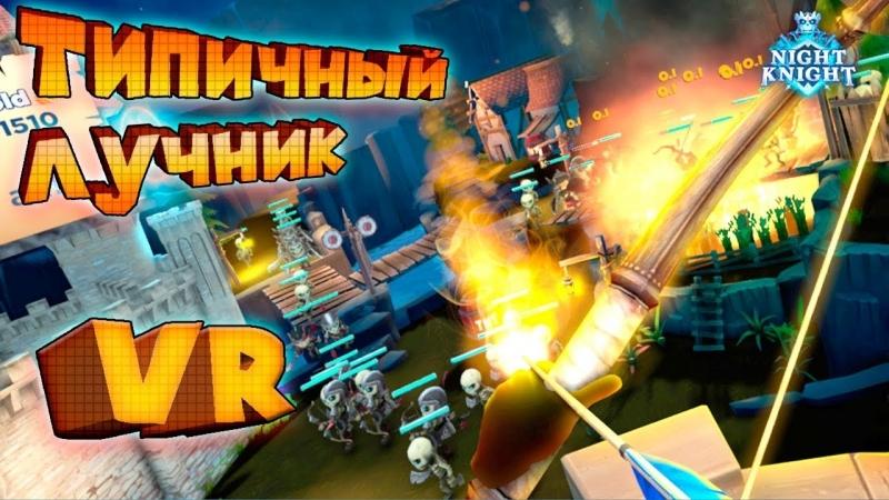 PSVR Night Knight VR GAMECLUB Хабаровск