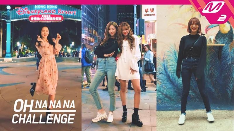 [OH NA NA NA CHALLENGE] 오마이우주(오마이걸X우주소녀) in HONG KONG | 2018MAMAxM2