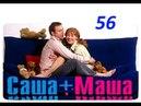 Саша и Маша 56 серия