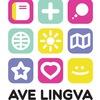 Культурно-образовательный центр AVE LINGVA