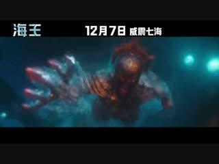 Aquaman official chinese trailer (new 2018) jason momoa superhero movie hd