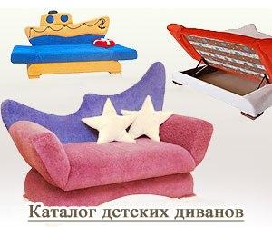 /away.php?to=http%3A%2F%2Fmebel-proffy.ru%2Fmagazin%2Fdetskie_divani