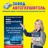 Автоглушитель - завод выхлопных систем