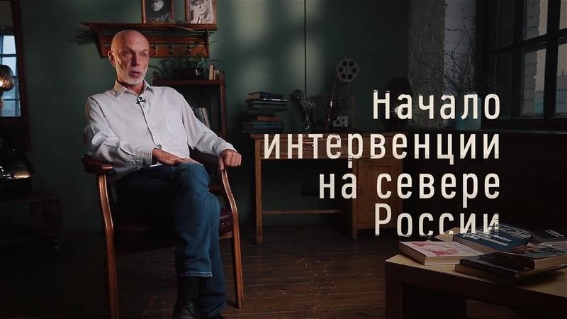 Моя история. Эпизод1. Как началась интервенция на севере России