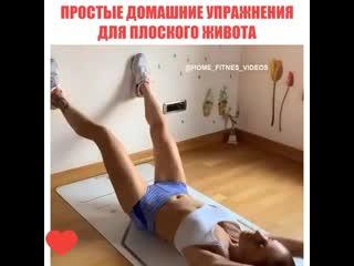 Простые упражнения для плоского животика