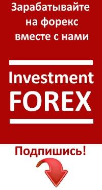 Инвестирование форекс