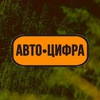 АВТОЦИФРА | Регистраторы, радары, GPS.
