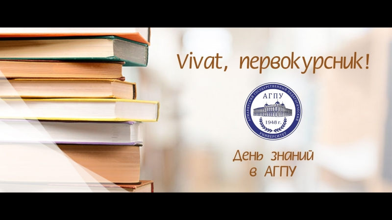 День знаний в АГПУ 2018 | Прямая трансляция