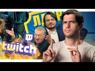 Запрет twitch в россии // мэддисон в лдпр // провал фонда кино
