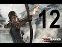 Rise of the Tomb Raider часть 12 Геотермальная долина Яма искупления