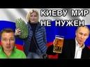Прибацанная Геращенко призналась как срывается Минский процесс
