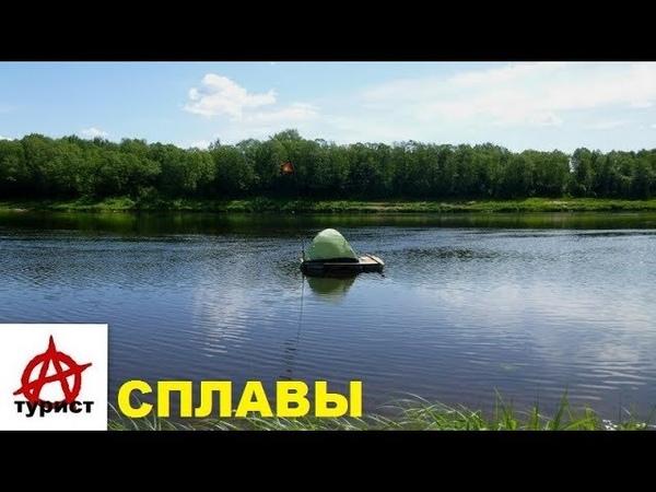 Сплав на плоту по реке Волга в июне 2018 года
