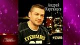 Классная песня!!! Послушайте!!!Андрей Картавцев - Пусть