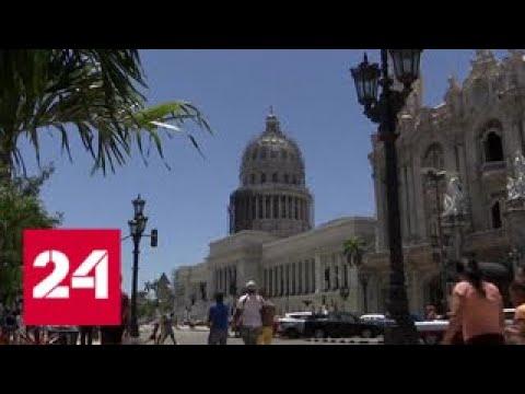 МИД Кубы назвал агрессивной политику Соединенных Штатов Америки - Россия 24
