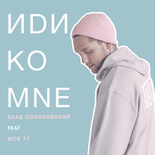 Влад Соколовский альбом Иди ко мне (feat. MCB 77)