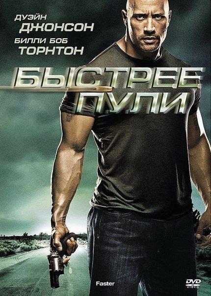 Быстрее пули (2010)