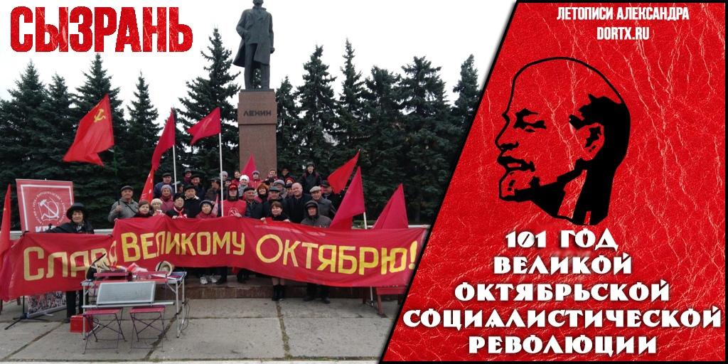 101 год ВОСР Сызрань