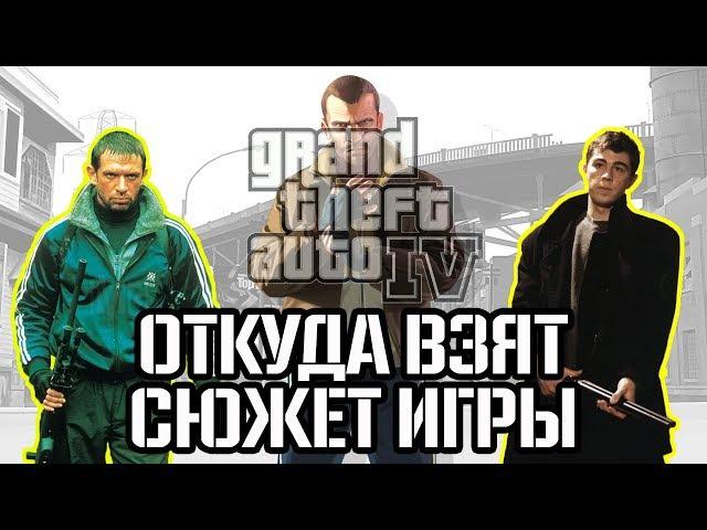 Откуда взят сюжет GTA IV Связь с российскими фильмами и актёрами