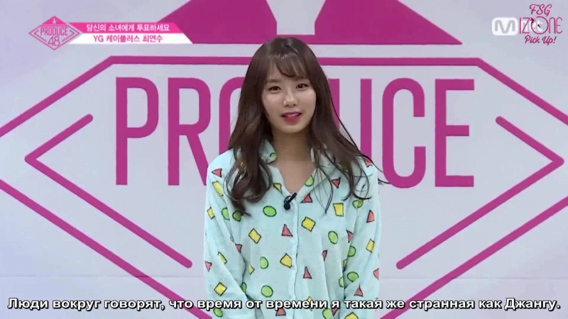 [FSG Pick Up] PRODUCE 48 YGK | Чхве Ёнсу | PR video (рус. саб.)