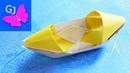 Оригами Лодка Каноэ из бумаги