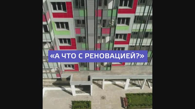 Путин спросил у Собянина как идёт программа реновации