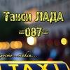 """Такси """"Лада"""" 087 г.Псков"""