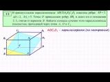 Задание 14 Демо-вариант по математике