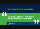 Евгений Москвичёв Таксисты должны проходить медосмотр дистанционно