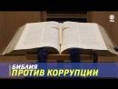 Священное Писание против коррупции