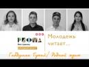 Габдулла Тукай / Родной язык (Туган тел) / Молодежь читает... / РИФМА без границ