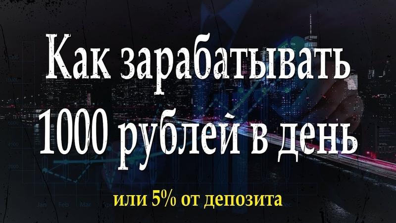 Как делать 1000 р в день или 5% от депозита | Стратегия для БО Олимп Трейд и Биномо