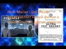Язон Масон: Зона 51 Боб Лазар представляет новый фильм о своем опыте там, и другие новости