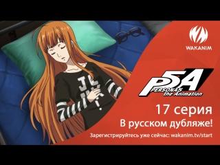PERSONA 5 the Animation — 17 серия [фрагмент дубляжа]