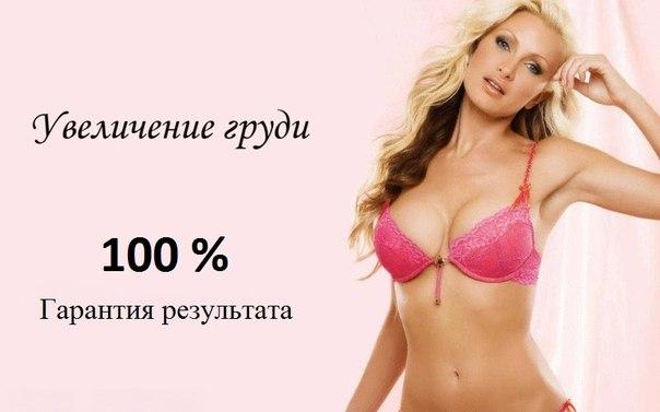 увеличение груди г.новосибирск