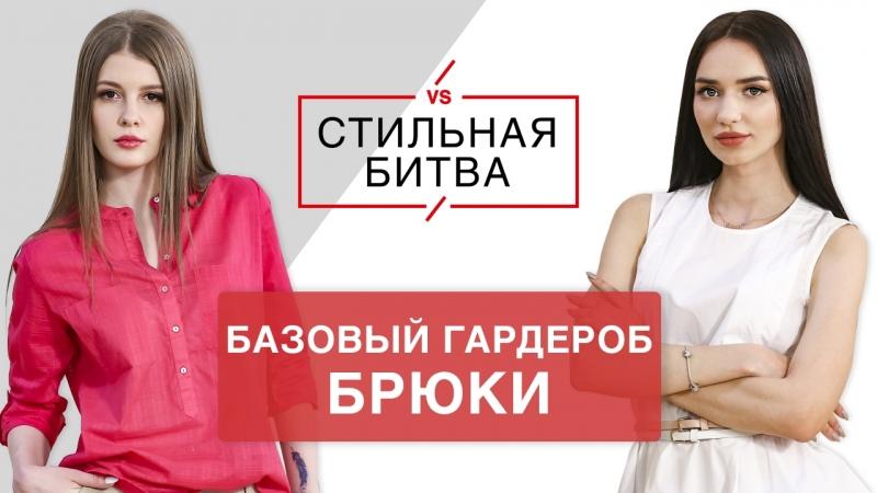 Ирина Ваймер VS Диана Милканова. Базовый гардероб: брюки. 4 образа на каждый день. Остин|Ostin