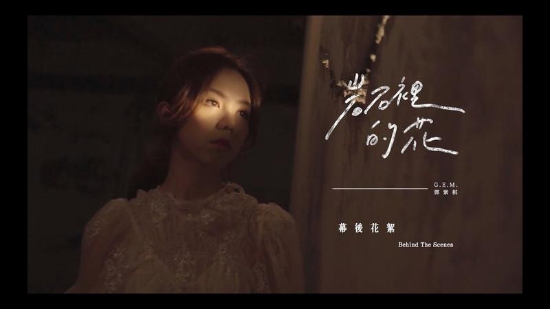 G.E.M.【岩石裡的花 LOVE FINDS A WAY】MV 幕後花絮 Behind the scenes [HD] 鄧紫棋