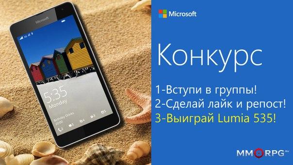 Конкурс! Lumia 535 ждёт тебя!