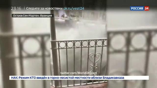 Новости на Россия 24 • Харви, Ирма, Катя на Атлантическое побережье Америки обрушились мощнейшие ураганы десятилетия